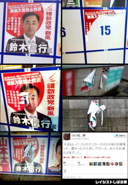 山口祐二郎 「韓国批判」候補の選挙ポスター次々破られる 「しばき隊」メンバーは関与否定