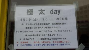 ラーメン 学 vol_9 (2)