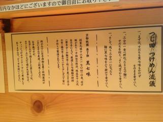 めん徳 二代目 つじ田 (3)