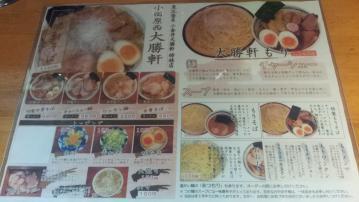小田原西 大勝軒 (2)