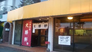 小田原西 大勝軒
