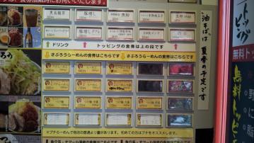 ラーメン郎郎郎 (4)