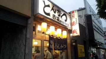 とんかつ赤城 vol_22 (2)