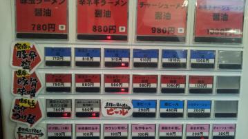 横浜家系ラーメン 源家 小川町本店 (2)