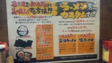 横浜家系ラーメン 源家 小川町本店 (3)