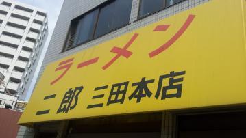 ラーメン二郎 三田本店 vol_4