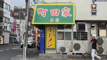 町田家 本店