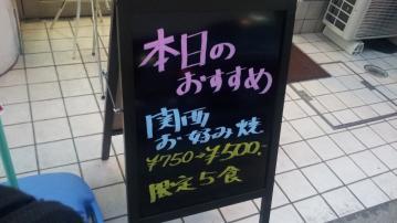 お好み焼 ぶいよん (2)