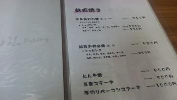お好み焼 ぶいよん (3)