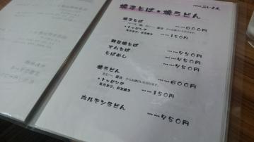お好み焼 ぶいよん (4)