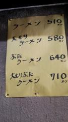 ラーメン 生郎 (3)