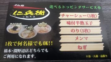 めん処仁兵衛 橋本口店 vol_6 (3)