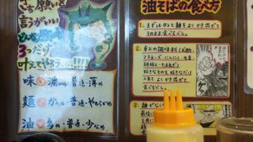 麺屋 クラー軒 (3)