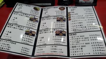 北海道十勝豚丼 なまらうまいっしょ 町田店 (4)