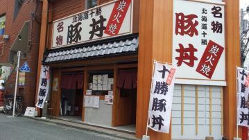北海道十勝豚丼 なまらうまいっしょ 町田店