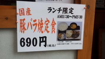 北海道十勝豚丼 なまらうまいっしょ 町田店 (2)