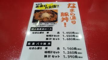 北海道十勝豚丼 なまらうまいっしょ 町田店 (3)