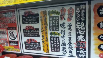 御茶ノ水 魂心家 (3)