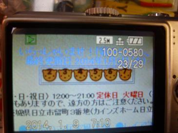 キリ番234567