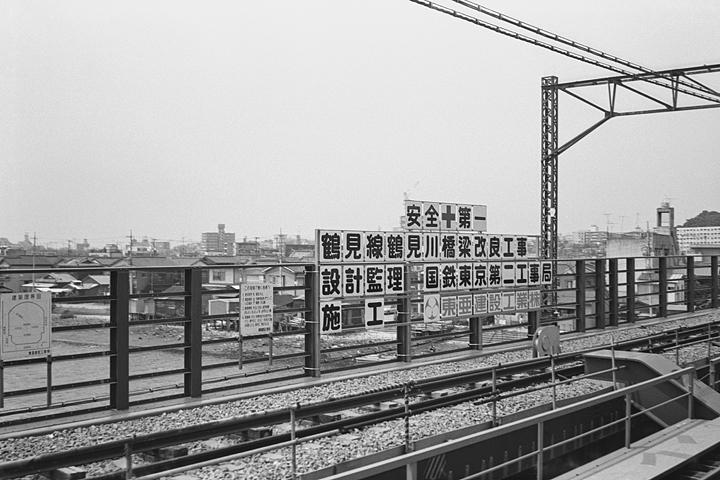 鶴見線3_鶴見川橋梁