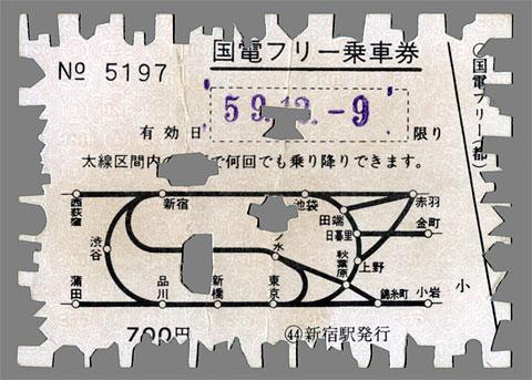 国電フリーきっぷ591209表