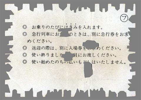 国電フリーきっぷ591209裏