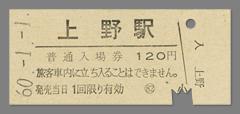 600101入場券_上野駅