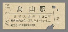 600314入場券_烏山駅