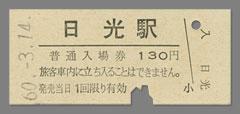 600314入場券_日光駅