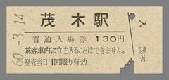 600314入場券_茂木駅