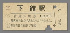 600314入場券_下館駅