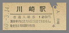 600314入場券_川崎駅