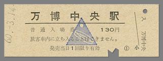 600314入場券_万博中央駅