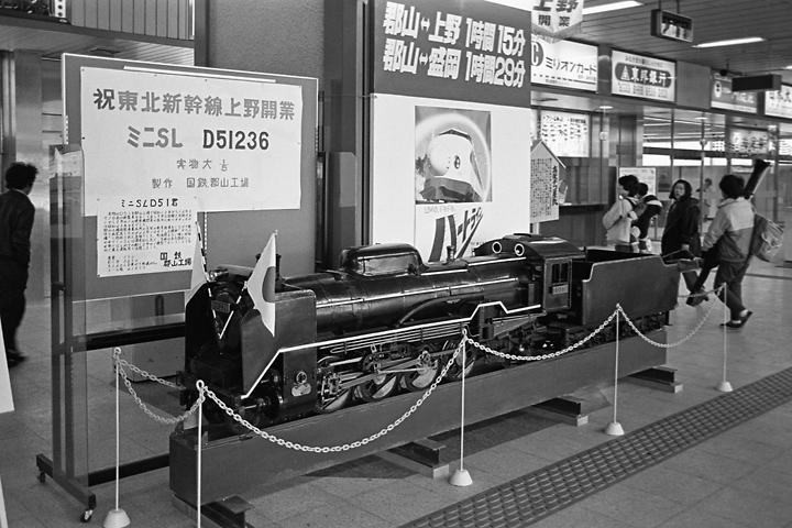 600318ミニSL_D51_郡山駅