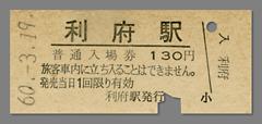 600319入場券_利府駅