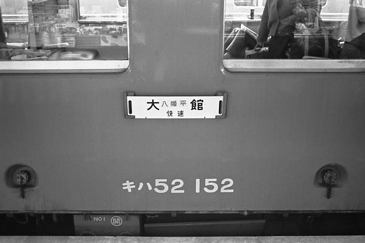 600321東北本線_盛岡駅_快速八幡平サボ