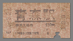 600321入場券_青森駅