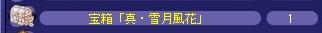 宝箱[真・雪月風花]