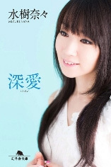 nana_shinai.jpg
