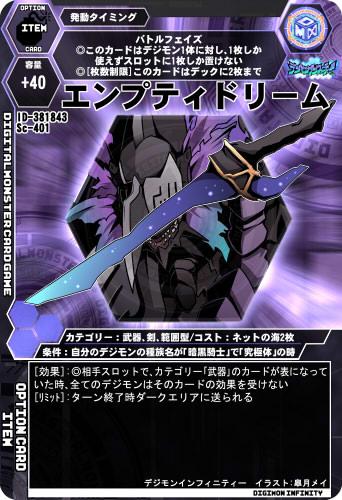 エンプティドリーム アイテム 武器 カード