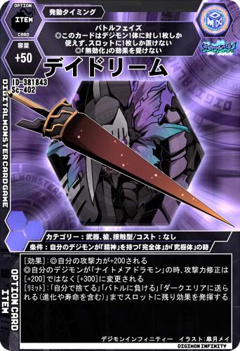 デイドリーム アイテム 武器 カード