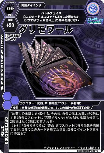 グリモワール アイテム カード