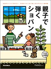 親子で弾くショパン/曲がらくらく弾ける!子供から大人まで楽しめるやさしい連弾集 (CD付き)