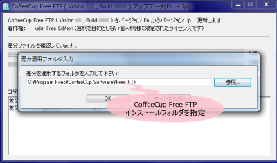 CoffeeCup Free FTP 日本語化パッチ