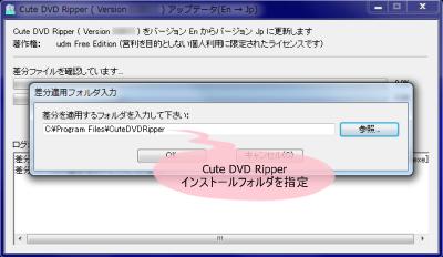 Cute DVD Ripper 日本語化パッチ
