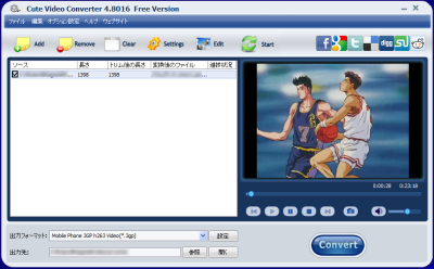 Cute Video Converter Free Version スクリーンショット