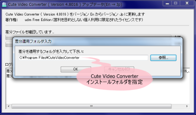 Cute Video Converter Free Version 日本語化パッチ