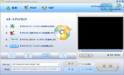 DVDVideoMedia Free Audio Converter スクリーンショット