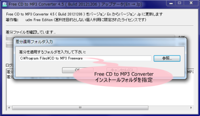 Free CD to MP3 Converter 日本語化パッチ