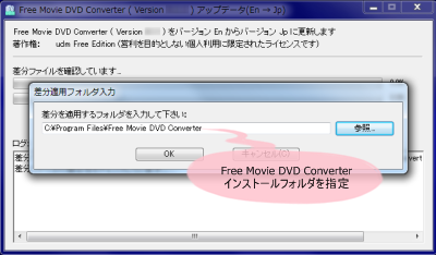 Free Movie DVD Converter 日本語化パッチ